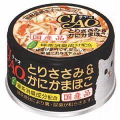 チャオ ホワイティ とりささみ&かにかまぼこ 85g 【いなば チャオ(CIAO)】【キャットフード/ウェットフード・缶詰・猫缶】