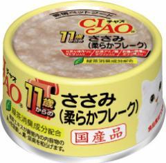 チャオ 11歳からのささみ(柔らかフレーク) 缶詰 75g 【いなば チャオ(CIAO)】【キャットフード/ウェットフード・猫缶/高齢猫用】