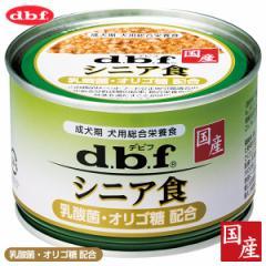 デビフペット シニア食 乳酸菌・オリゴ糖配合 150g【ドッグフード/ウェットフード・犬の缶詰・缶/ペットフード/ドックフード】