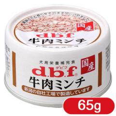 デビフ 牛肉ミンチ 65g 【デビフ(d.b.f・dbf)/ミニ缶/ドッグフード/ウェットフード・犬の缶詰・缶/ペットフード/ドックフード】