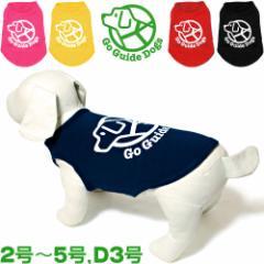 犬 服/ドッグウェア アスク チャリティーTシャツ(2号〜5号、D3号) 【ドッグウエア/犬服・犬の服/犬 洋服】