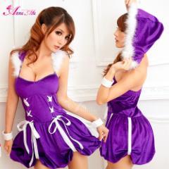 [即納] サンタ コスプレ サンタコス コスチューム 衣装 セクシー sexy 定番 ワンピース クリスマス ドレス サンタクロース 個性派 紫 大
