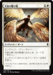 マジック:ザ・ギャザリング 天使の贈り物 / 戦乱のゼンディンガー BFZ-019 [JPN]