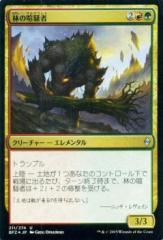 マジック:ザ・ギャザリング 林の喧騒者【FOIL】 / 戦乱のゼンディンガー BFZ211 [JPN]
