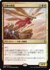 マジック:ザ・ギャザリング 天使の隊長【レア】 / 戦乱のゼンディンガー BFZ-208 [JPN]