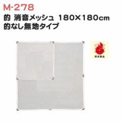 【練習用品】 ライト 的 消音 メッシュ 180×180cm 無地タイプ M-278