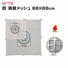 【練習用品】 ライト 的 消音メッシュ 88×88cm M-79