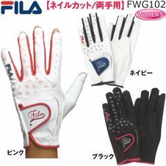 【両手用】 フィラ ゴルフ レディース ネイルカット グローブ FWG102