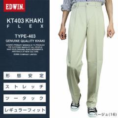 エドウィン EDWIN メンズ カーキーズ 形態安定 ツータック チノパンツ KT403