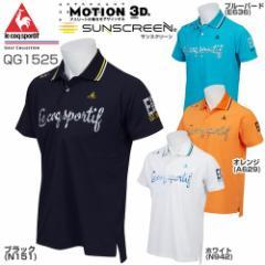 ルコック ゴルフ メンズウエア Le coq sportif GOLF サンスクリーン クイックドライメッシュ 半袖ポロシャツ QG1525