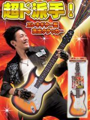 ファイヤーギタークラッカー(弾2発付)!【イベント・祝勝会・お祝い・宴会・パーティー・結婚式・二次会・幹事】