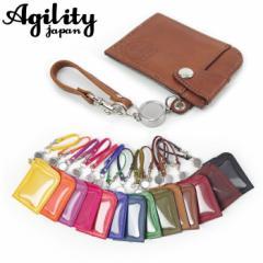 レザーパスケース リール付き 牛革 Agility 0998 ICカード 電子マネー 自動改札