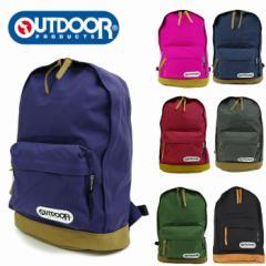 リュック アウトドア メンズ OUTDOOR  4052EXPT デイパック リュックサック outdoor products アウトドアプロダクツ 通学 通勤