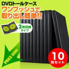 DVDトールケース 2枚収納 10枚パック DVDケース ブラック ホワイト [200-FCD033]