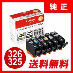 【送料無料】キャノン 純正インク BCI-326+325/6MP (6色マルチパック) インクタンク キヤノン [BCI3263256MP]
