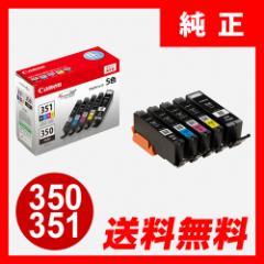 【送料無料】キヤノン BCI-351 + 350 5色パック 純正インクカートリッジ [BCI3513505MP] キャノン