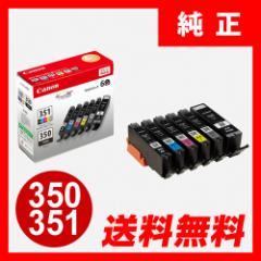 【送料無料】キャノン 純正インク BCI-351+350/6MP (6色マルチパック) インクタンク キヤノン [BCI3513506MP]