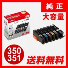 【送料無料】キヤノン BCI-351XL+350XL 純正インク 6色パック 大容量タイプ [BCI351XL350XL6MP] CANON