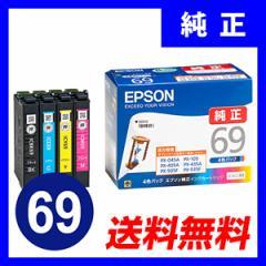 【送料無料】エプソン IC4CL69 純正インク 4色パック 砂時計 Colorio インクカートリッジ [EPSON]