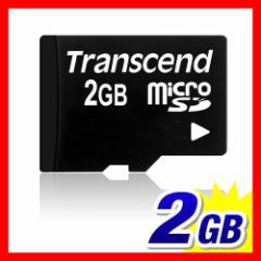 マイクロSDカード microSD2GB Transcend社製 永久保証 マイクロSDカード[TS2GUSDC]