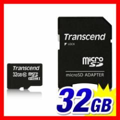 microSDカード 32GB class10 133倍速 SD変換アダプタ付属 Transcend製 microSDHCカード [TS32GUSDHC10]
