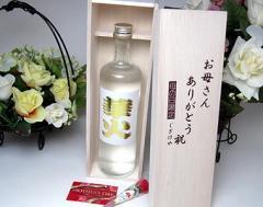 【母の日】送料無料!日本酒好きなお母さんへ♪生酒原酒 華火720ml お母さんありがとう木箱セットカーネイショ