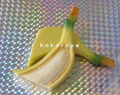 リアルバナナパーツ 1個 (90mm×58mm) デコ レジン