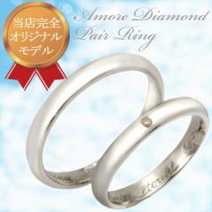 ダイヤモンド ペアリング Amour (アモーレ)  プレゼント アクセサリー  【あす着】 送料無料 誕生日プレゼント ギフト