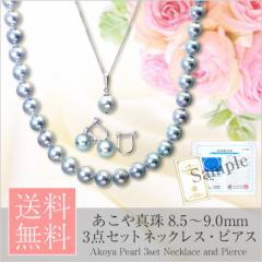 あこや 本真珠 8.5-9.0mm パール 3点セット 連ネックレス 1粒ネックレス 選べる ピアス イヤリング グレー Velsepone 送料無料 (J-1)