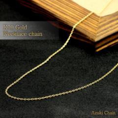K10YG(10金イエロー) ゴールドチェーン アズキチェーンk10 ネックレス あずき 小豆 ゴールド ネックレス チェーン 送料無料