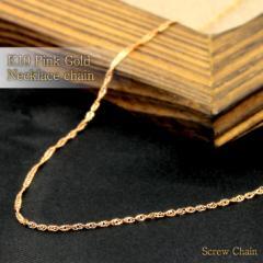 K10PG(10金ピンク) ピンクゴールドチェーン ダブル スクリューチェーンk10 ネックレス スクリュー レディース ネックレス 送料無料
