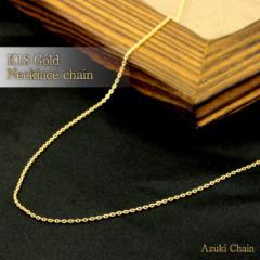 K18(18金) ゴールドチェーン アズキチェーン あずき 小豆 ゴールド ネックレス チェーン k18 レディース ネックレス 送料無料 母の日