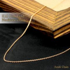 K10PG(10金ピンク) ピンクゴールドチェーン 4面ダイヤカット アズキチェーン k10 ネックレス あずき 小豆 ゴールド 送料無料