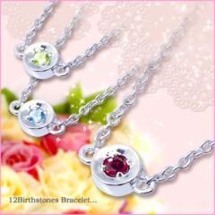 ブレスレット レディース 1粒 誕生石 シルバー ダイヤモンド 女性 送料無料