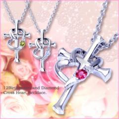 ネックレス レディース クロス ハート (十字架) ダイヤ&誕生石 シルバー 女性 送料無料