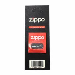 Zippo ジッポー ライター ZIPPO用 交換 ウィック (芯) 純正 消耗品 メンテナンス用品 メール便 送料無料 誕生日プレゼント ギフト