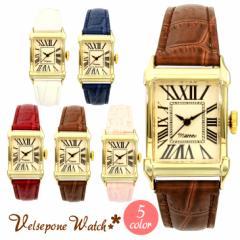 Velsepone ベルセポーネレディース ウォッチ 腕時計 ミシェル 日本製ムーブメント 【送料無料】 母の日 ギフト