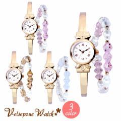 ウォッチ 腕時計 レディース Velsepone(ベルセポーネ) ル・アーヴル(Le Havre) 日本製ムーブメント vw0027 送料無料 母の日 ギフト