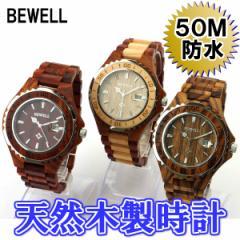 送料無料 木製腕時計 ウッドウォッチ 腕時計 BEWELL 50m 防水 メンズ レディース 男女兼用 紅檀 紅檀/楓 ゼブラ 三種
