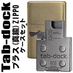 【ブラス(真鍮)ZIPPOケースとセット】ジッポインサイドユニット挿入型フリスクケース tab-dock タブドック ミントケー
