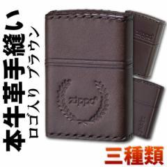 zippo(ジッポーライター)ZIPPOロゴ入り 革巻き 本革手縫い ジッポロゴ ブラウン 三種類