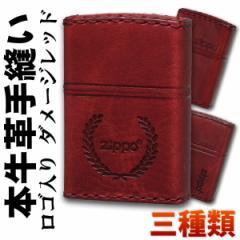 zippo(ジッポーライター)ZIPPOロゴ入り 革巻き 本革手縫い ジッポロゴ ダメージレッド 赤 三種類