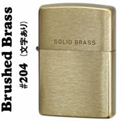 ソリッドブラス(真鍮無垢) ジッポ ライター ブラッシュジッポ#204 (ロゴ入り) ZIPPO  SOLID BRASS 【ヤマトメール便250円対応】