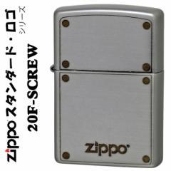 zippo(ジッポーライター)ZIPPO スタンダード ロゴシリーズ 20F-SCREW