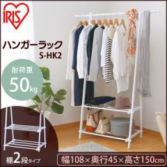 ハンガーラック 衣類収納 洋服ラック 2段タイプ S-HK2 ホワイト アイリスオーヤマ 送料無料