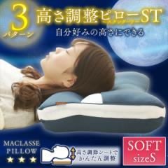 まくら 枕 匠眠 スタンダードピロー S ソフト 高さ調節 マクラ 快眠 頸椎サポート 手洗い PESS-3148 アイリスオーヤマ 送料無料