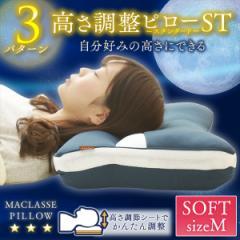 まくら 枕 [匠眠 高さ調節ピロー スタンダードピロー M ソフト PESS-3756] アイリスオーヤマ