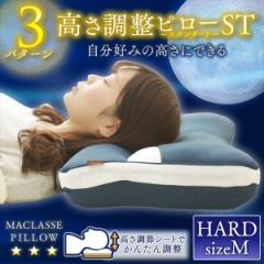 まくら 枕 [匠眠 高さ調節ピロー スタンダードピロー M ハード PESH-3756] アイリスオーヤマ