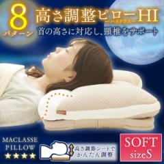 まくら 枕 [匠眠 高さ調節ピロー ハイクラスピロー S ソフト PE4S-3245] アイリスオーヤマ