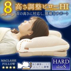 まくら 枕 匠眠 ハイクラスピロー S ハード 硬め 高さ調節 マクラ 快眠 頸椎サポート 手洗い PE4H-3245 アイリスオーヤマ 送料無料